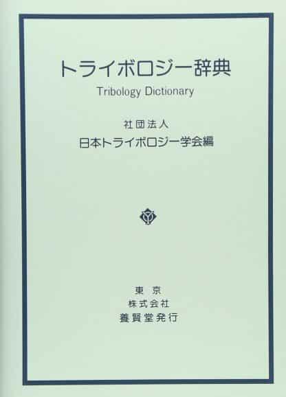 トライボロジー辞典