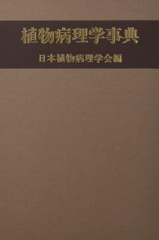 植物病理学事典