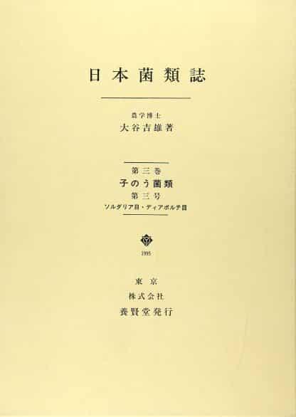 日本菌類誌 第3巻 第3号