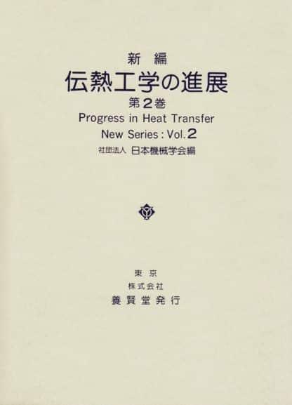 新編 伝熱工学の進展2