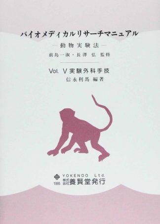 バイオメディカルリサーチマニュアル 動物実験法 5.実験外科手技