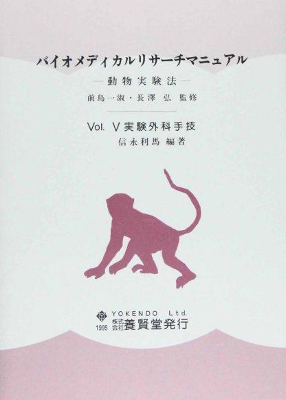 バイオメディカルリサーチマニュアル ―動物実験法―