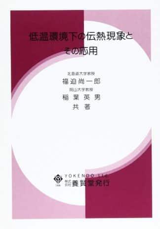 低温環境下の伝熱現象とその応用