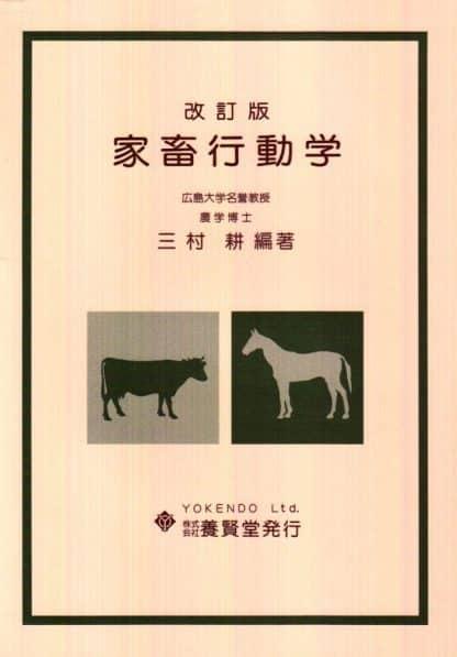 家畜行動学