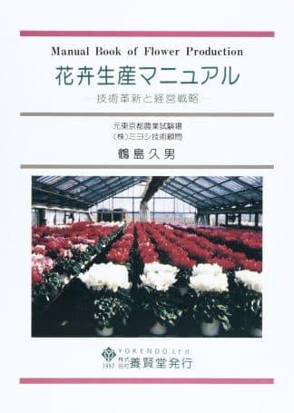 花卉生産マニュアル 技術革新と経営戦略
