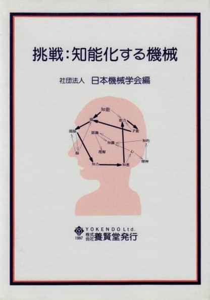 挑戦:知能化する機械