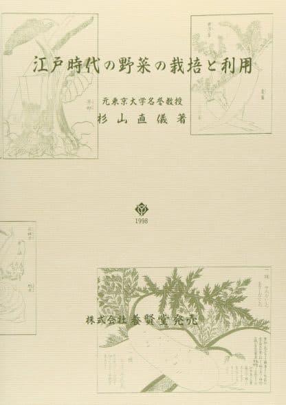 江戸時代の野菜の栽培と利用