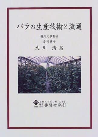 バラの生産技術と流通