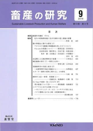 畜産の研究  2018年9月1日発売 第72巻 第9号