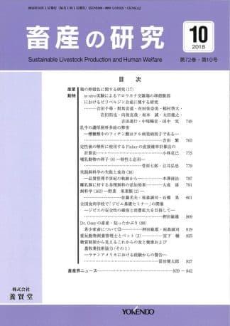 畜産の研究  2018年10月1日発売 第72巻 第10号