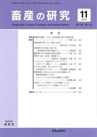 畜産の研究  2018年11月1日発売 第72巻 第11号