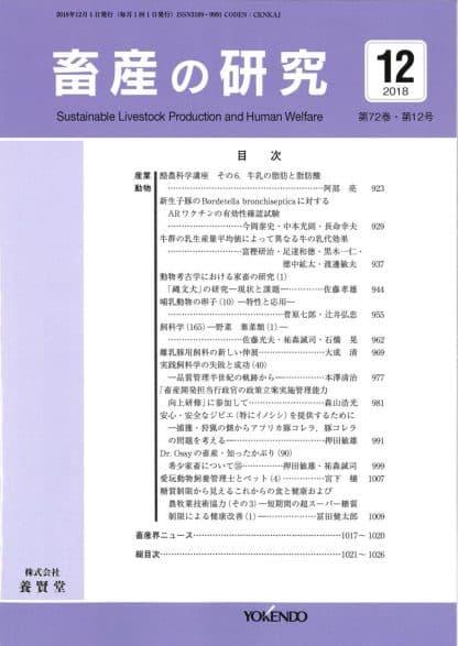 畜産の研究  2018年12月1日発売 第72巻 第12号