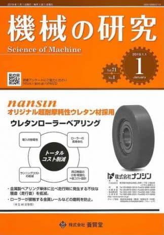 機械の研究 2019年1月1日発売 第71巻 第1号