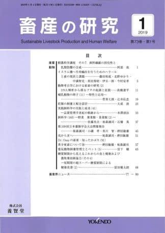 畜産の研究  2019年1月1日発売 第73巻 第1号