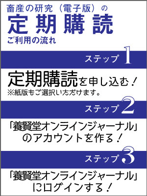 畜産の研究(年間購読)