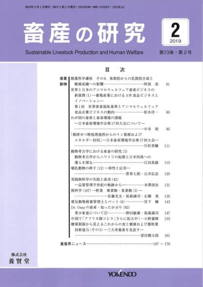 畜産の研究  2019年2月1日発売 第73巻 第2号