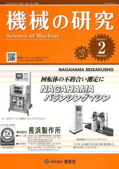機械の研究 2019年2月1日発売 第71巻 第2号