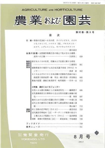農業および園芸 2017年8月1日発売 第92巻 第8号