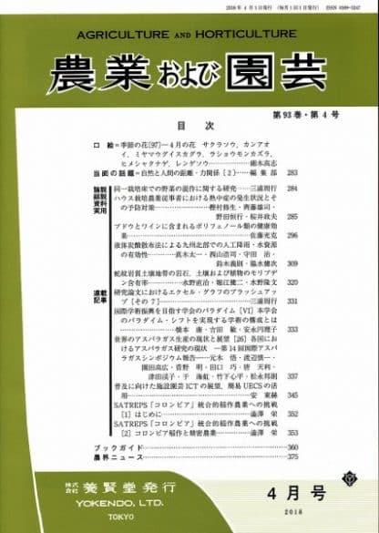 農業および園芸 2018年4月1日発売 第93巻 第4号