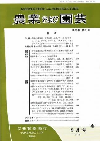 農業および園芸 2018年5月1日発売 第93巻 第5号