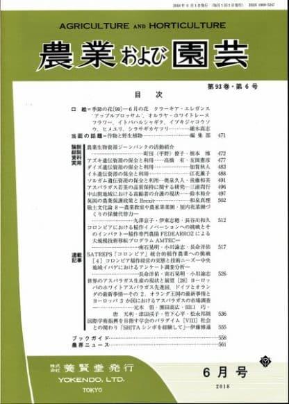 農業および園芸 2018年6月1日発売 第93巻 第6号