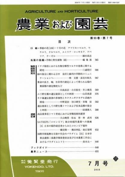農業および園芸 2018年7月1日発売 第93巻 第7号