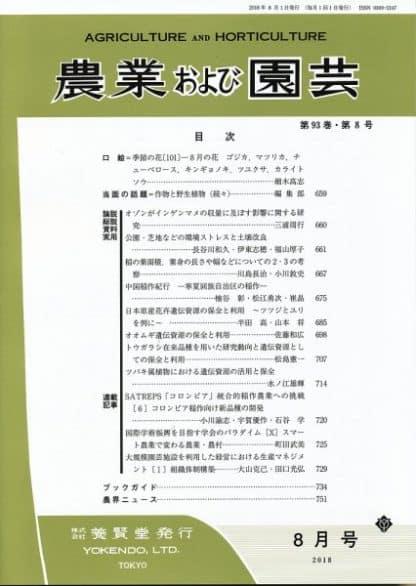 農業および園芸 2018年8月1日発売 第93巻 第8号