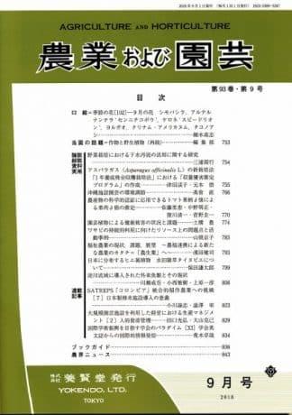 農業および園芸 2018年9月1日発売 第93巻 第9号