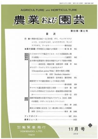 農業および園芸 2018年11月1日発売 第93巻 第11号