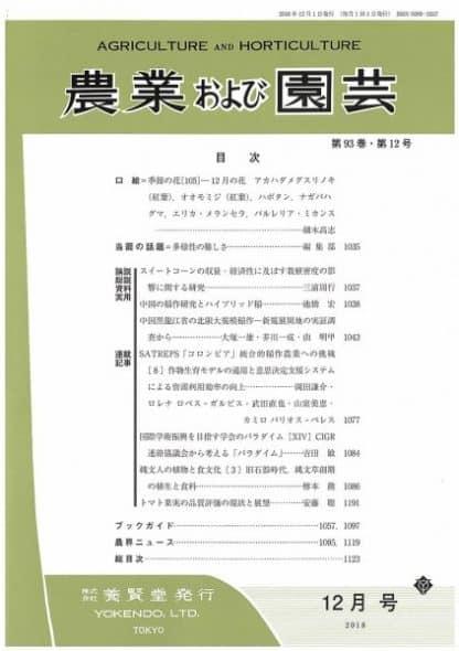 農業および園芸 2018年12月1日発売 第93巻 第12号