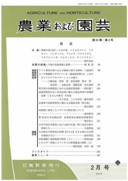 農業および園芸 2019年2月1日発売 第94巻 第2号