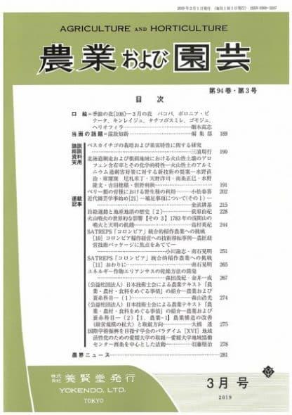 農業および園芸 2019年3月1日発売 第94巻 第3号