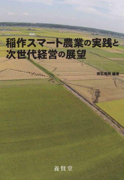 稲作スマート農業の実践と次世代経営の展望