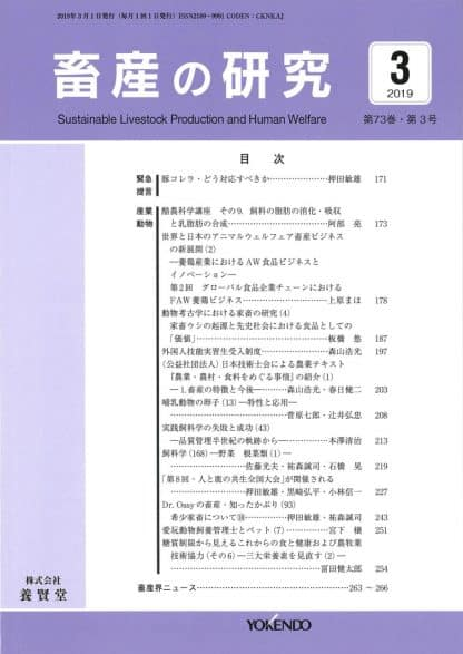 畜産の研究  2019年3月1日発売 第73巻 第3号