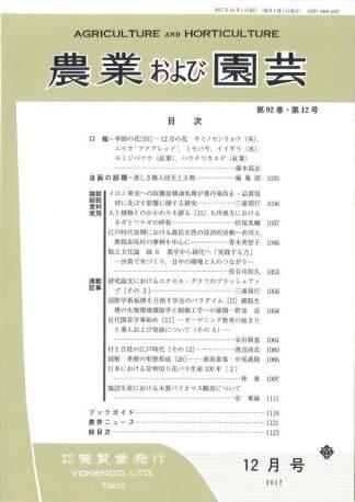 農業および園芸 2017年12月1日発売 第92巻 第12号
