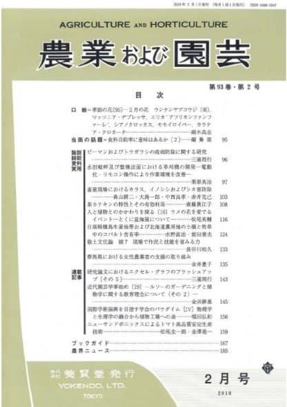 農業および園芸 2018年2月1日発売 第93巻 第2号