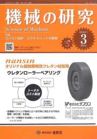 機械の研究 2018年3月1日発売 第70巻 第3号