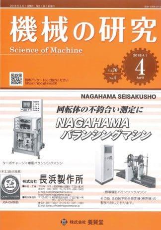 機械の研究 2018年4月1日発売 第70巻 第4号