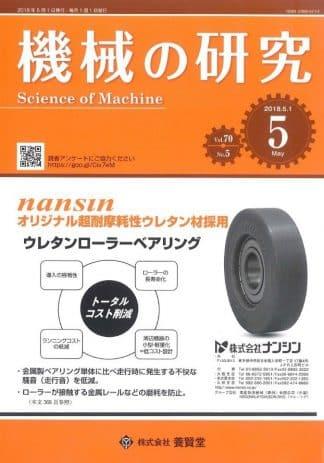 機械の研究 2018年5月1日発売 第70巻 第5号