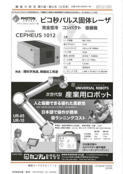 機械の研究 2019年5月1日発売 第71巻 第5号