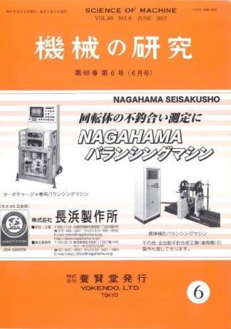 機械の研究 2017年6月1日発売 第69巻 第6号