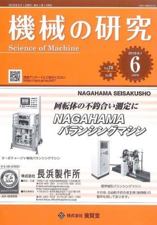 機械の研究 2018年6月1日発売 第70巻 第6号