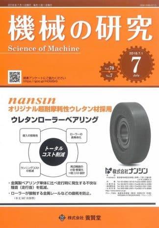 機械の研究 2018年7月1日発売 第70巻 第7号