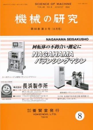機械の研究 2016年8月1日発売 第68巻 第8号