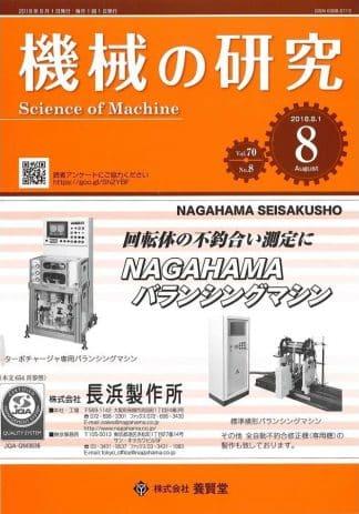 機械の研究 2018年8月1日発売 第70巻 第8号