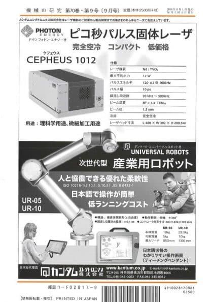 機械の研究 2018年9月1日発売 第70巻 第9号