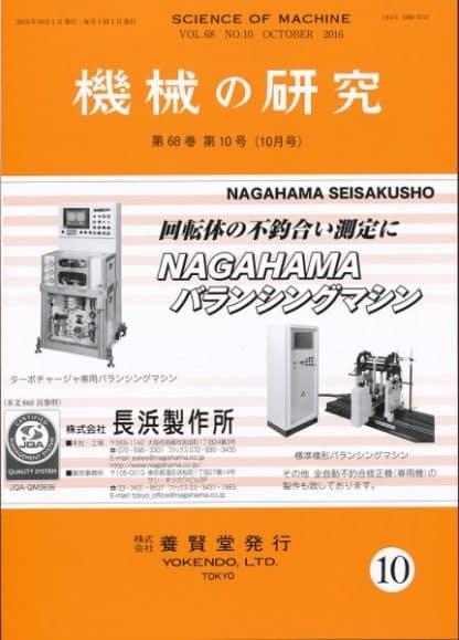 機械の研究 2016年10月1日発売 第68巻 第10号