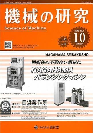 機械の研究 2018年10月1日発売 第70巻 第10号