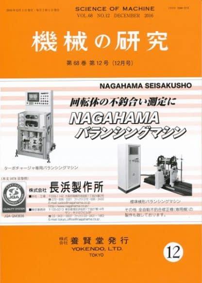 機械の研究 2016年12月1日発売 第68巻 第12号