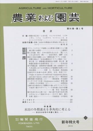 農業および園芸 2016年1月1日発売 第91巻 第1号